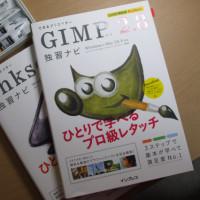 絵本制作(17):GIMPとInkscapeで奮闘!