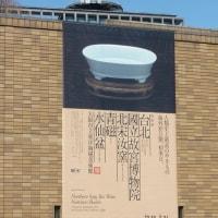 台北国立故宮博物院からの・・・