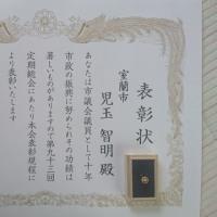 議員在職10年で表彰を受けました。