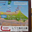 2017北海道・のんびり自由なキャンプ旅…その⑲標津・野付へ