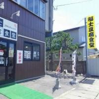 豆腐屋さんの食堂 「福士豆腐食堂」