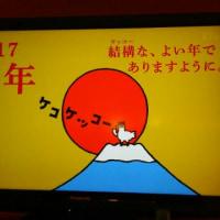 遅くなった報告 福山雅治冬の大感謝祭其の16