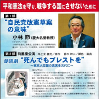 憲法講演会「自民党改憲草案の意味」