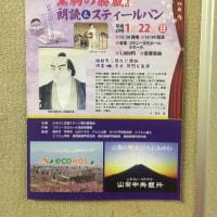 永六輔さん追悼コンサート(大事なこと書き忘れた!!!)