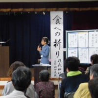 10月の日記23 食への祈り 講演会