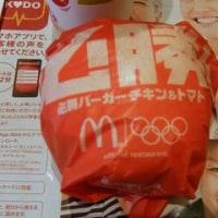 <gourmet>マクドナルド 必勝バーガー チキン&トマト