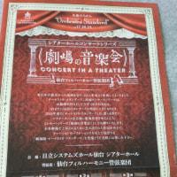劇場の音楽会 (*^^)v