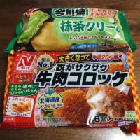 ニチレイ  冷凍食品セット  【当選】