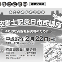 『行政書士記念日』に兵庫県行政書士会の無料市民講座