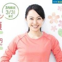 心身のバランスを整えて、暖かい春を迎えましょう!^ ^
