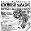 関西アフリカフェスタ