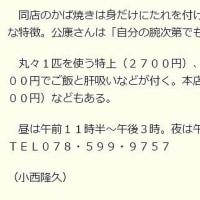 創業130年のウナギ専門店 神戸に2号店開店へ/神戸新聞NEXT