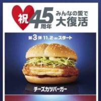 マックの復活バーガーが食べたい!!!