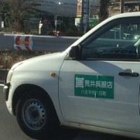 八王子市にて「御実家の車だ!」