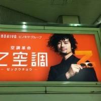 12月6日(火)のつぶやき:斎藤工 空調革命 Z空調 ヒノキヤ(JR新宿駅階段電飾看板)