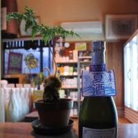 喜多屋 純米吟醸 夏酒入荷。
