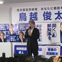 【2016東京都知事選総括資料~ 鳥越俊太郎氏は、二度出馬した宇都宮健児氏よりも 得票数、得票率をはるかに上回っていた~】