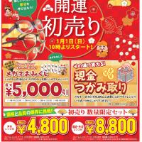 【盛岡サンサ店】 2017年開運初売り 1月1日(日)朝10時からスタート!!!