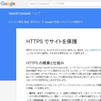 中小企業サイトもトップページからHTTPSにする時代