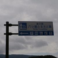 2013/09/12(木曜日)群馬県 RS-27