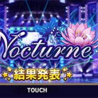 デレステ【イベント】Nocturne結果発表が出ました