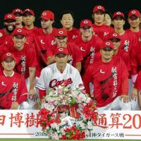 広島カープ黒田博樹『日米通算200勝を達成!メジャーで79勝、日本で121勝。』