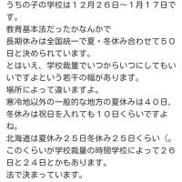 北海道の学校の冬休み、納得kata54