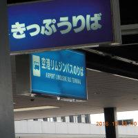 「らがーファミリー懇親会2016 in 京都」に行ってきました!