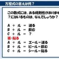 「鈴木さ~ん。日本に鈴木の名字が多い理由は知っていますか?」について考える
