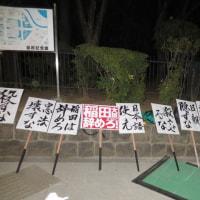 稲田防衛相は辞めるしかない!国民の声はさらに広がる