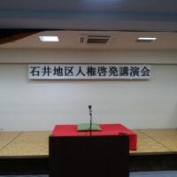 林家染太の人権講演&人権落語(*^□^*)
