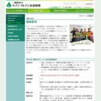 【ドイツ研修10/25~11/3】第19回環境ボランティアリーダー海外研修(6/7応募締切)