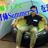 【快適☆俺サマー!!】ベルメゾンの夏はアウトドアが熱い。 最高の座り心地のリラックス チェアでくつろぐ~