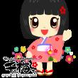 千梅ちゃん お誕生日おめでとうっです