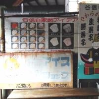見附の老舗アイス店屋さん『谷信菓子店』に行ってみました!
