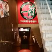 2016年11月30日 水曜日 渋谷「一蘭」