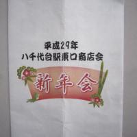 八千代台駅東口商店会の新年会