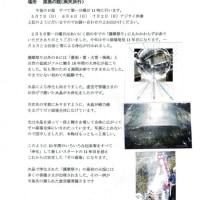 ゼロ磁場 西日本一 氣パワー・開運引き寄せスポット 4月護摩祭りご案内(3月25日)