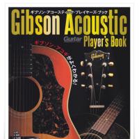 ■ 奥田民生 / ギブソン・アコースティック・プレイヤーズ・ブック