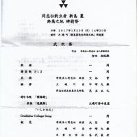 1/23 大磯碑前祭のお知らせ