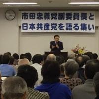 日本共産党の副委員長。市田忠義参議院議員を迎えて「党を語る集い」開催。