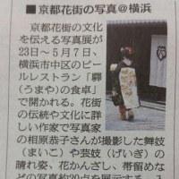 ☆☆☆ 「相原恭子写真展 ~舞妓さんの奥座敷~」 2017年4月23日(日)~5月7日(日)