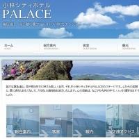 小林シティホテルパレス~カードロックになりました!~