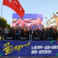 韓国・鉄道労組 〝これからが始まりだ〟 無期限ストが1カ月 パク政権倒す11月総決起へ