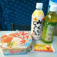 新幹線と海鮮丼と静岡茶とみっくちゅじゅーちゅと。