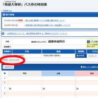 ◆綾瀬市のコミバスの時刻表情報が2013年11月のままのサイトが! ~更新をお願いしていきます