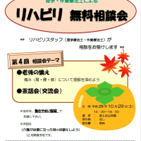 リハビリブログ第17弾~無料相談会開催~