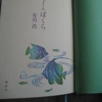 「アンマーとぼくら」有川浩 を読んでつい涙