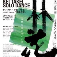 ケイタケイ・ソロダンス