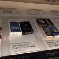 たばこと塩の博物館(たばこ)